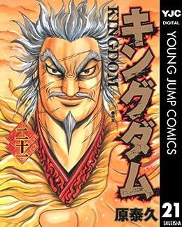 [原泰久]のキングダム 21 (ヤングジャンプコミックスDIGITAL)
