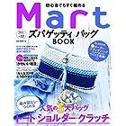 Mart 初心者でもすぐ編めるズパゲッティバッグ BOOK (Martブックス)