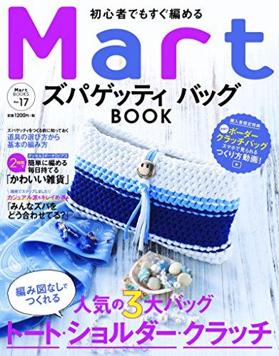 RoomClip商品情報 - Mart 初心者でもすぐ編めるズパゲッティバッグ BOOK (Martブックス)