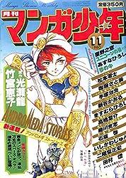 月刊 マンガ少年 1980年11月号