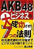"AKB48ビジネスを大成功させた""7つの法則"""