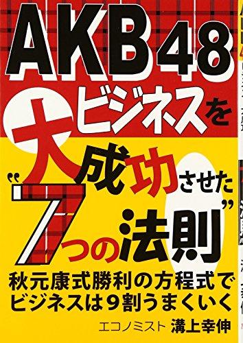 """AKB48ビジネスを大成功させた""""7つの法則""""の詳細を見る"""