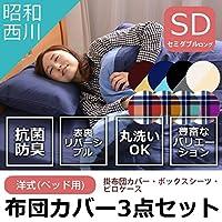 昭和西川 布団カバー 3点セット セミダブル 洋式 BOXシーツタイプ* (無地ブラック)