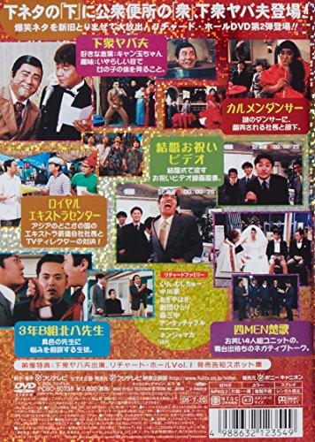 リチャードホール 2 [DVD]
