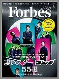 Forbes JAPAN(フォーブスジャパン) 2016年 1 月号