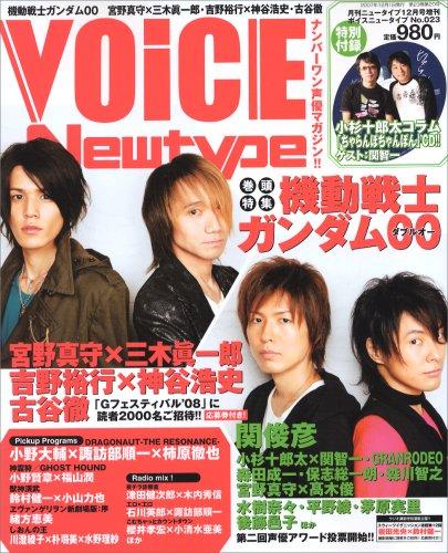 VOiCE Newtype (ボイスニュータイプ) 2007年 12月号 [雑誌]の詳細を見る
