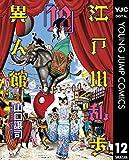 江戸川乱歩異人館 12 (ヤングジャンプコミックスDIGITAL)