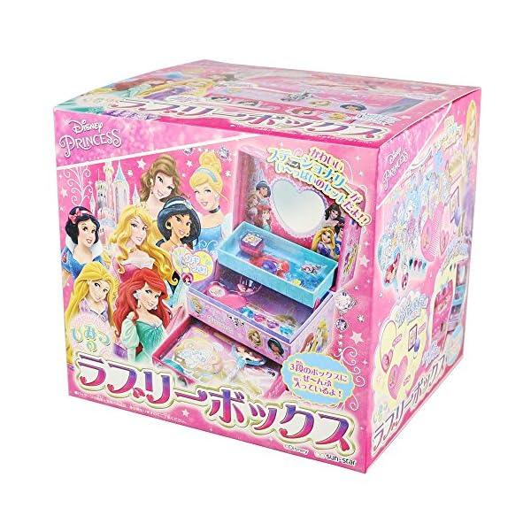 ひみつのラブリーボックス DC ディズニープリンセスの紹介画像4