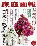 家庭画報 2016年 12月号 [雑誌] 画像