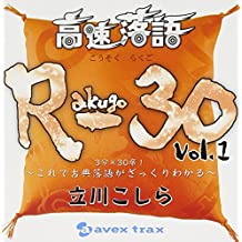 Tatekawa Kosira- Kousoku Rakugo R-30 Vol.1 High speed RAKUGO There are 30 entries on this CD.Recommended for those who want to know roughly. [Japan CD] AVCD-38374