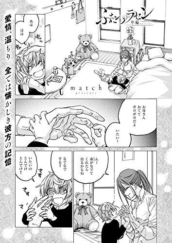 ふたつのラセン 中編 (comicエグゼ)