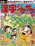 漢字ジグザグフレンズ 2021年 07月号 [雑誌]