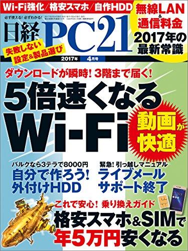 日経PC 21 (ピーシーニジュウイチ) 2017年 4月号 [雑誌]の詳細を見る