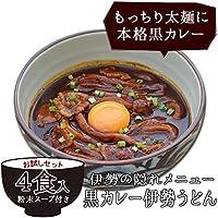黒カレー伊勢うどんお試し4食 (粉末スープ付/メール便配送)