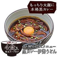 黒カレー 伊勢うどん お試し4食 ( 粉末スープ付 / メール便 配送 )