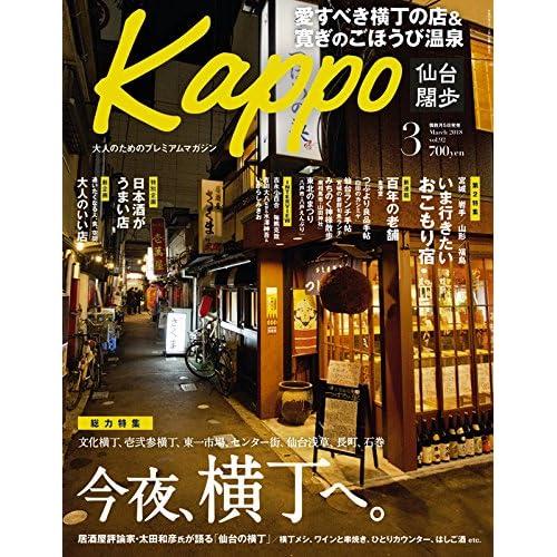 Kappo92号