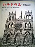 カテドラル―最も美しい大聖堂のできあがるまで (1979年)