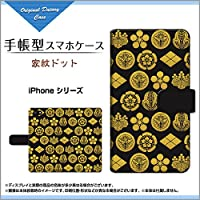 液晶全面保護 3Dガラスフィルム付 カラー:黒 iPhone 7 ドコモ エーユー ソフトバンク iphone 7 手帳型 手帳タイプ ケース ブック型 ブックタイプ カバー 家紋ドット