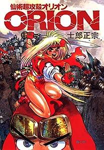 【電子版】 仙術超攻殻ORION (カドカワデジタルコミックス)