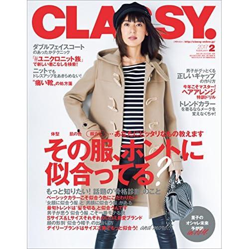 CLASSY.(クラッシィ) 2017年 2月号 [雑誌]