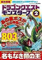 最新3DSゲーム攻略ガイドVOL.3 (ハッピーライフシリーズ)