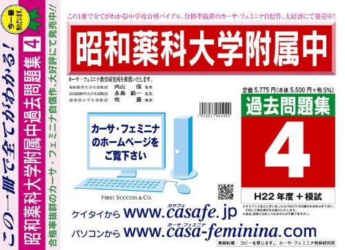 昭和薬科大学附属中学校 過去問題集4(H22+模試)