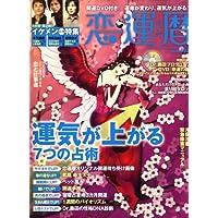恋運暦 2008年 05月号 [雑誌]