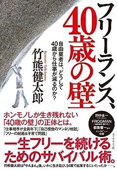 [竹熊健太郎]のフリーランス、40歳の壁――自由業者は、どうして40歳から仕事が減るのか?