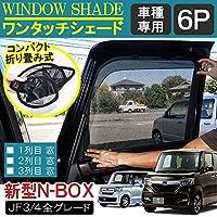 【新型NBOX専用パーツ】 新型 N-BOX NBOX カスタム JF3 JF4 メッシュ サンシェード 6P 日よけ 内装 カスタム パーツ アクセサリー