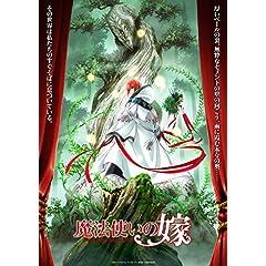 魔法使いの嫁 第4巻(完全限定生産) [Blu-ray]