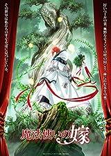 17年秋放送アニメ「魔法使いの嫁」PV第1弾公開。BD全4巻予約受付中