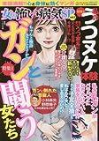 女の怖い病気SP vol.2 特集1:ガンと闘う女たち/特集2:私のうつヌケ体験 (Bamboo Mook)