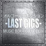 オルゴールコレクション -LAST GIGS-