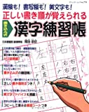 正しい書き順が覚えられる書き込み式漢字練習帳―漢検も!書写検も!美文字も! (ブティック・ムック No. 751)