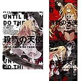 殺戮の天使 全3巻 新品セット