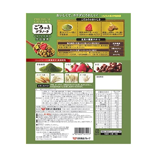 日清シスコ ごろっとグラノーラいちごと小豆の宇...の紹介画像2