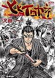 ヒヒイロカネ -十兵衛紅蓮剣- ノーラコミックス