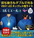 2WAY LEDネックレス型ライト ヨルミエールプラス 全5色【専用充電器付】 (ライム)