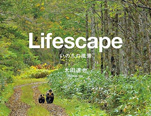 Lifescapeの詳細を見る