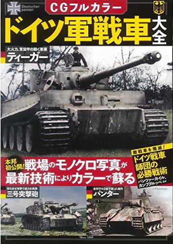 CGフルカラー ドイツ軍戦車大全 (TJMOOK)