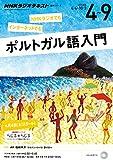 NHK ラジオ ポルトガル語入門 2015年4~9月 (語学シリーズ)