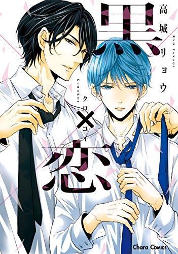 黒×恋【SS付き電子限定版】 (Charaコミックス)の詳細を見る