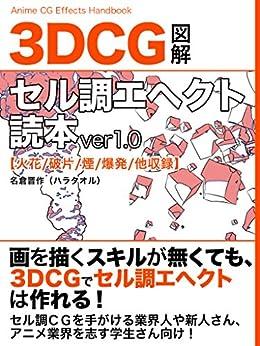 [ハラタオル]の3DCGセル調エヘクト読本ver1.0