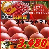 【高糖度プレミアム】 高知県産 フルーツトマト 2kg箱