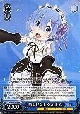 ヴァイスシュヴァルツ Re:ゼロから始める異世界生活 Vol.2 嬉しげなしぐさ レム(RR) RZ/S55-057 | リゼロ キャラクター 魔法 メイド 青