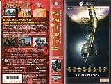 スターシップ・トゥルーパーズ【日本語吹替版】 [VHS]