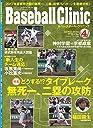 Baseball Clinic 2018年 04 月号 別冊付録:硬式野球用品大図鑑