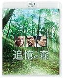 追憶の森 スペシャル・プライス[Blu-ray/ブルーレイ]