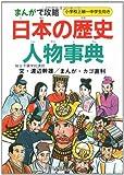 まんがで攻略 日本の歴史人物事典