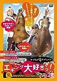 「エギング大好き2 [DVD]」のサムネイル画像
